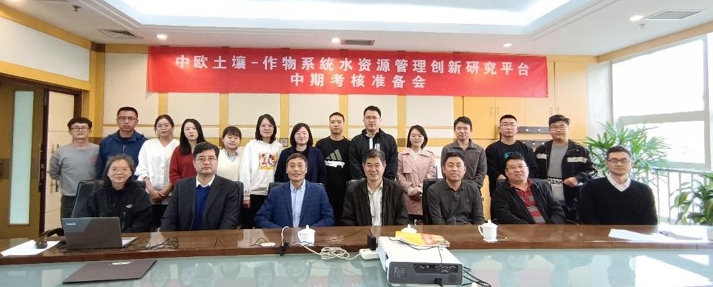China-EU Soil-Crop System Water Resources Management Innovation Research Platform